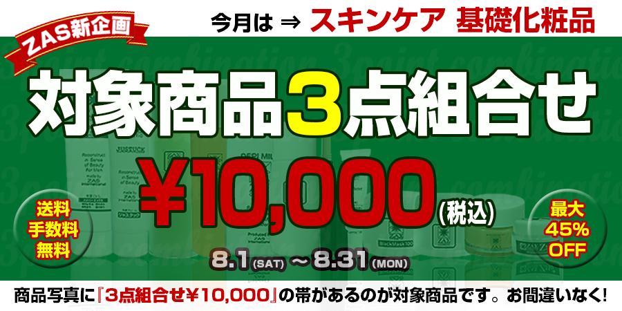 基礎化粧品,3点組合せ¥10,000,メンズコスメのザス