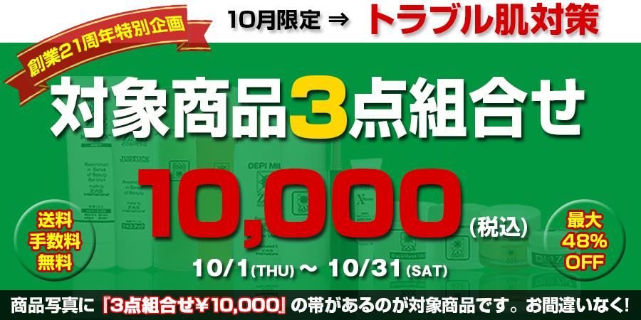 3点組合せ1万円,トラブル肌,メンズコスメのザス