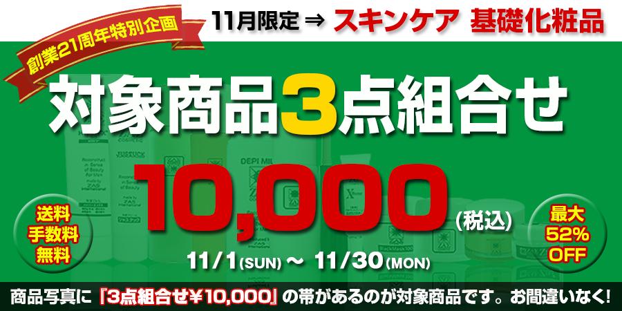 3点組合せ¥10,000