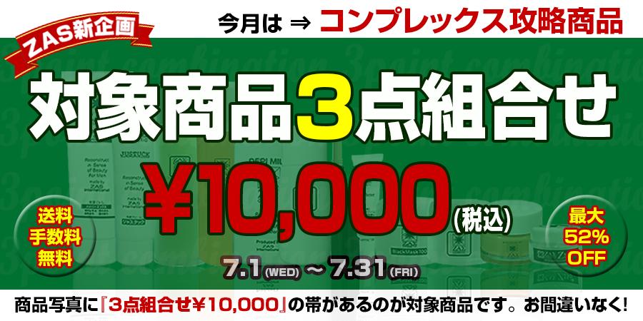 コンプレックス商品,3点組合せ¥10,000,メンズコスメのザス