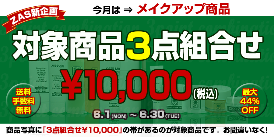 メイクアップ商品,3点組合せ¥10,000,メンズコスメのザス