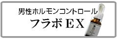 男性ホルモンコントロール フラボEX メンズコスメ 男性用化粧品通販|ザスインターナショナル