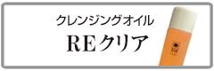 クレンジングオイル REクリア メンズコスメ 男性用化粧品通販|ザスインターナショナル