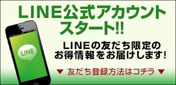 LINE,メンズコスメのザス