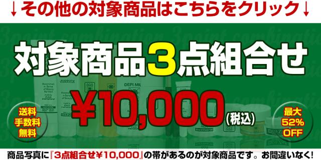 3点組合せ1万円,メンズコスメ 男性化粧品通販|ザスインターナショナル