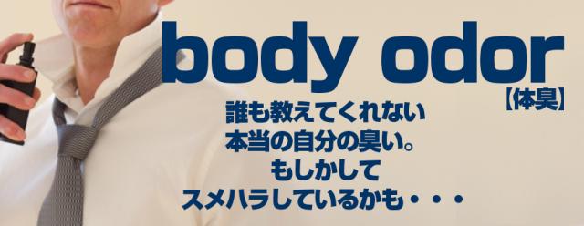 体臭対策商品