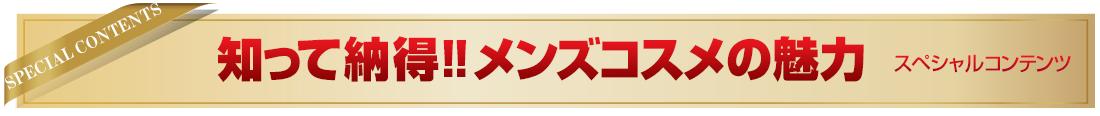 スペシャルコンテンツ/メンズコスメのザス