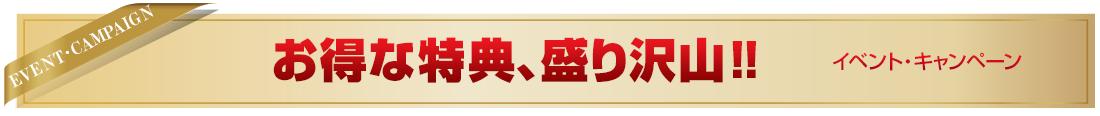 イベント・キャンペーン/メンズコスメのザス