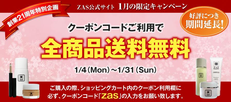 1月のキャンペーン 全商品送料無料
