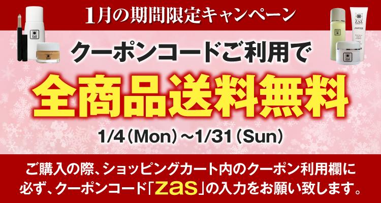 1月の期間限定キャンペーン クーポンコードご利用で全商品送料無料