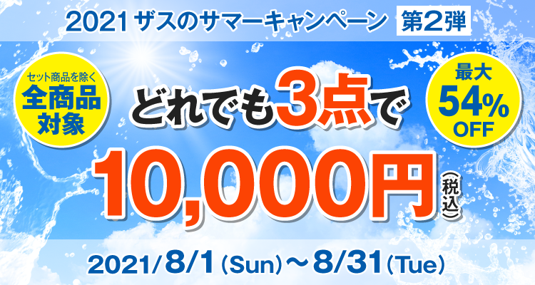 ザスのサマーキャンペーン第2弾 店内全商品どれでも3点で10000円(税込)
